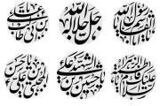 خطاطی نام مبارک الله و چهارده معصوم علیهم السلام