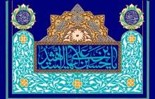 فایل لایه باز تصویر ولادت امام حسین، امام سجاد و حضرت عباس علیهم السلام