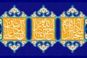 فایل لایه باز تصویر میلاد امام حسین، امام سجاد و حضرت عباس علیهم السلام