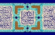 فایل لایه باز تصویر اعیاد شعبانیه / میلاد امام حسین، امام سجاد و حضرت عباس علیهم