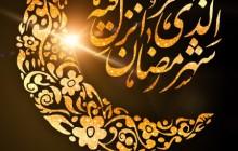فایل لایه باز تصویر شهر رمضان الذی انزل فیه القرآن / ارسال شده توسط کاربران