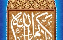فایل لایه باز تصویر میلاد امام حسن مجتبی (ع) / یا کریم آل الله