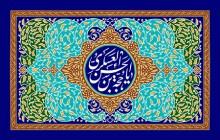 فایل لایه باز تصویر میلاد حضرت مهدی (عج) / یا حجه بن الحسن العسکری