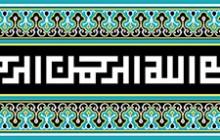 فایل لایه باز تصویر قرآنی آیه بسم الله الرحمن الرحیم