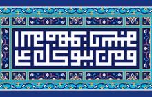 فایل لایه باز تصویر قرآنی و من یتوکل علی الله فهو حسبه
