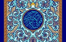 فایل لایه باز تصویر قرآنی سلام قولا من رب رحیم