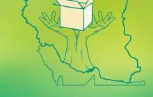 فایل لایه باز پوستر حمایت از کالای ایرانی