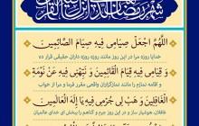 فایل لایه باز دعای روزهای ماه مبارک رمضان