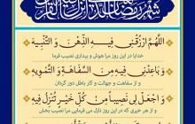 فایل لایه باز تصویر دعای روز سوم ماه رمضان