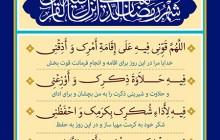 فایل لایه باز تصویر دعای روز چهارم ماه رمضان