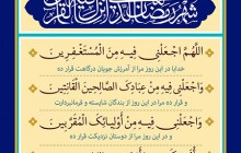 فایل لایه باز تصویر دعای روز پنجم ماه رمضان