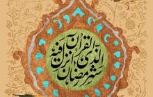 فایل لایه باز تصویر شهر رمضان الذی انزل فیه القرآن