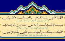 فایل لایه باز تصویر دعای روز ششم ماه رمضان