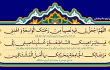 فایل لایه باز تصویر دعای روز نهم ماه رمضان