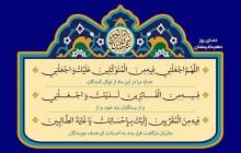 فایل لایه باز تصویر دعای روز دهم ماه رمضان