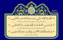فایل لایه باز تصویر دعای روز چهاردهم ماه رمضان