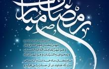 فایل لایه باز تصویر رمضان مبارک