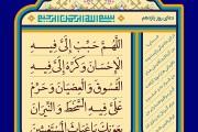 فایل لایه باز تصویر دعای روز یازدهم ماه رمضان