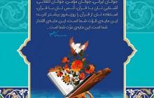 سخن نگاشت / اُنستان با قرآن را بیشتر کنید