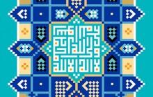 فایل لایه باز تصویر لااله الا الله محمد رسول الله علی ولی الله