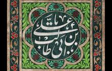 فایل لایه باز تصویر شهادت امام علی (ع) / علی مع الحق و الحق مع علی