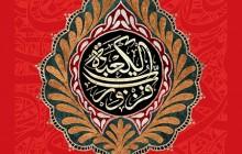 فایل لایه باز تصویر شهادت امام علی (ع) / تهدمت والله ارکان الهدی قتل علی المرتضی
