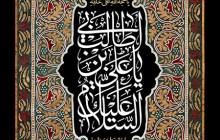 فایل لایه باز تصویر شهادت امام علی (ع) / السلام علیک یا علی بن ابی طالب