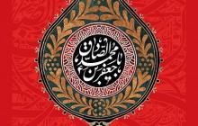 فایل لایه باز تصویر شهادت امام صادق (ع) / یا جعفر بن محمد الصادق