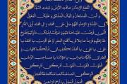 فایل لایه باز تصویر دعای الهی عظم البلاء / دعای فرج