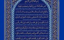 فایل لایه باز تصویر دعای فرج / دعای الهی عظم البلاء