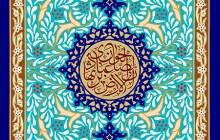 فایل لایه باز تصویر قرآنی ان الارض یرثها عبادی الصالحون