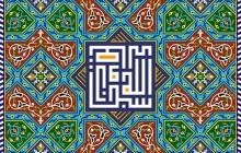 فایل لایه باز تصویر قرآنی سبحان الله و تعالی