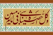 فایل لایه باز تصویر قرآنی و کل شیء احصیناه فی امام مبین