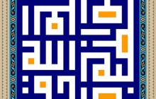 فایل لایه باز تصویر صدق الله العلی العظیم