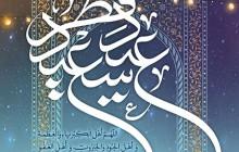 فایل لایه باز تصویر عید فطر