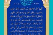 فایل لایه باز دعای قنوت نماز عید فطر