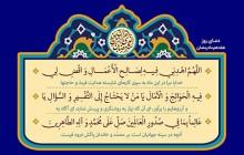 فایل لایه باز تصویر دعای روز هفدهم ماه رمضان