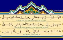فایل لایه باز دعای روز نوزدهم ماه رمضان