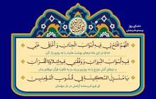 فایل لایه باز تصویر دعای روز بیستم ماه رمضان