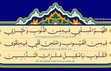 فایل لایه باز دعای روز بیست و سوم ماه رمضان