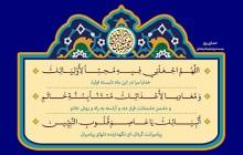 فایل لایه باز دعای روز بیست و پنجم ماه رمضان