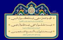 فایل لایه باز دعای روز بیست و ششم ماه رمضان