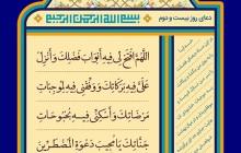 فایل لایه باز دعای روز بیست و دوم ماه رمضان