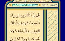 فایل لایه باز تصویر دعای روز بیست و چهارم ماه رمضان
