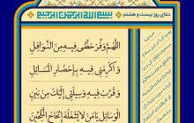 فایل لایه باز تصویر دعای روز بیست و هشتم ماه رمضان