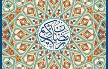 فایل لایه باز تصویر رمضان کریم