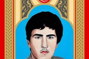 فایل لایه باز تصویر شهید محمدرضا برزده / شهدای شهر من
