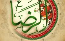 فایل لایه باز تصویر میلاد امام رضا (ع) / ارسال شده توسط کاربران