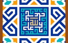 فایل لایه باز تصویر نام های مبارک الله محمد علی با خط بنایی