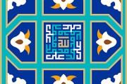 فایل لایه باز تصویر نام های مبارک الله محمد علی